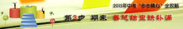 """【2015年数学中考答案】2015年中考""""步步精心""""全攻略:第3步 期末 善总结查缺补漏"""