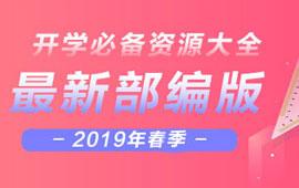 2019年春最新部编版资源大全