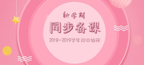 【新学期】2019年春初中地理同步备课资料汇总