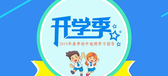【开学必备】2019年春季初中开学指导