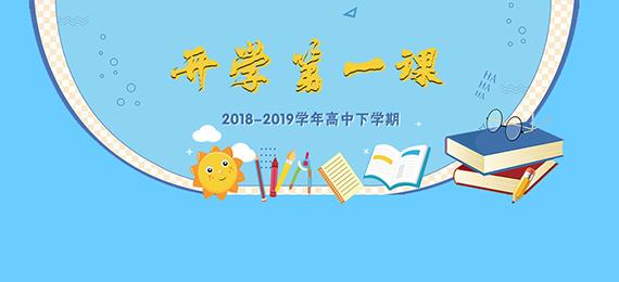 【开学备课】2019年春季开学第一课教学资料(各版)