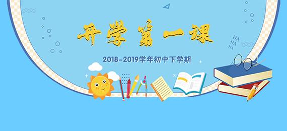 【开学备课】2019年春季开学第一课教学资料(初中各版)