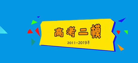 全国2011-2019年钱柜游戏手机网页版高三地理二模试题汇总