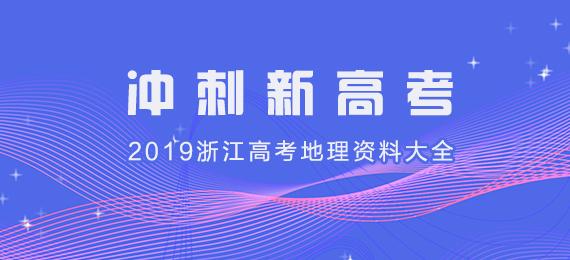 冲刺新高考2019浙江高考地理复习资料大全