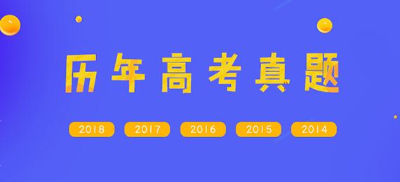 全国高考历年真题(2014-2018年)地理试题