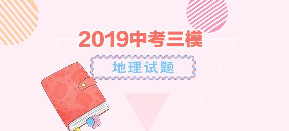 2019年最新最强钱柜官网中考地理三模试卷汇总