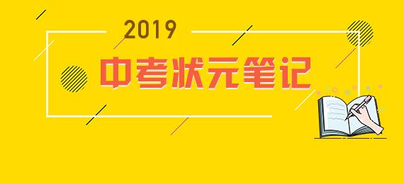 2019中考状元笔记及考前知识点
