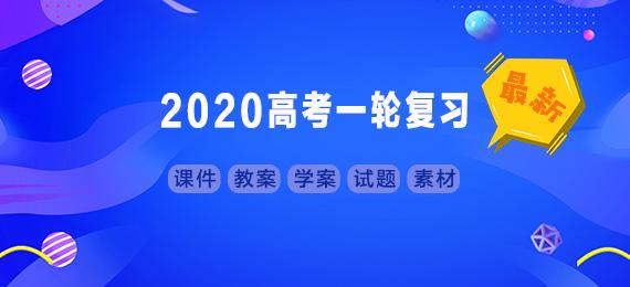 【最新】2020版高考一轮复习资料汇总