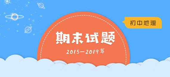 历年2015-2019年最新最强钱柜官网初中地理下学期期末试题