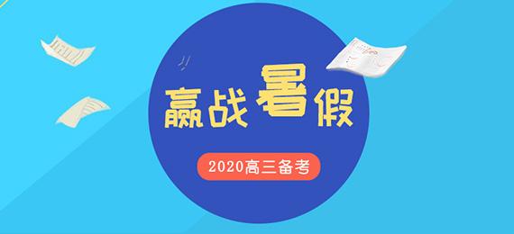 【嬴战暑假】2020年高三一轮复习暑期备考