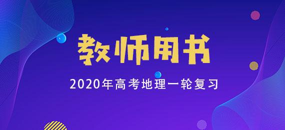【教师用书】2020高考地理一轮复习