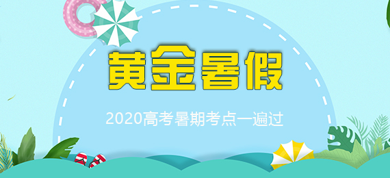 【黄金暑假】备战2020高考地理暑期考点一遍过