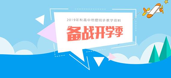 【备战开学季】2019年秋高中地理同步教学资料