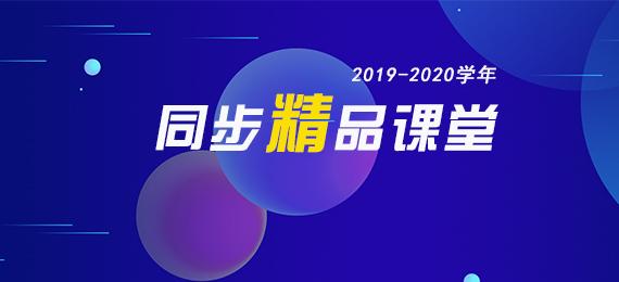 【精品】2019-2020学年上学期初中地理同步精品课堂