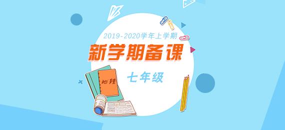 【精选】2019年钱柜游戏手机网页版秋七年级地理同步备课精选