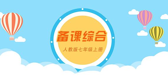 2019秋人教版七年级上册地理备课综合