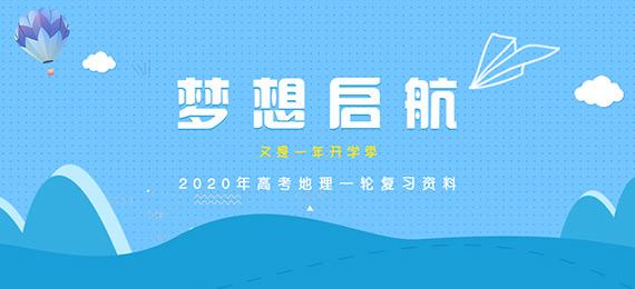 【梦想启航】开学季高考一轮复习资料大放送