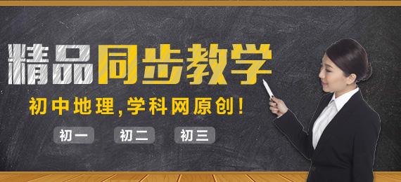 【钱柜官网官方网站原创】2019-2020学年地理精品同步教学系列