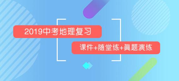 2019年中考地理总复习(人教通版)基础突破(课件+随堂练+真题演练)
