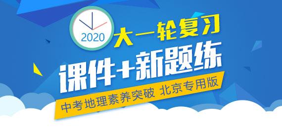 2020中考地理素养突破大一轮复习北京专用版(课件+新题练)