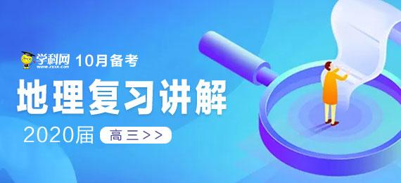 【10月备考】2020届高三地理复习讲解