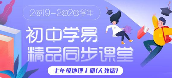 2019-2020学年七年级地理上册同步精品课堂(人教版)