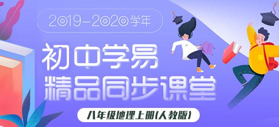2019-2020學年八年級地理上冊同步精品課堂(人教版)