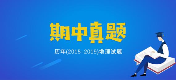 历年高中地理上学期期中真题汇总(2015-2019)