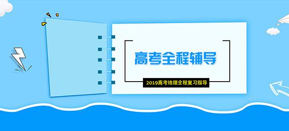 2019高考地理全程复习辅导