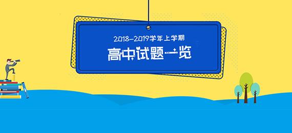 2018-2019学年高中地试题一览