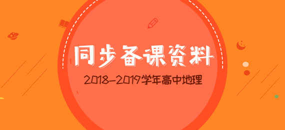 2018-2019学年高中地理同步备课资料汇总