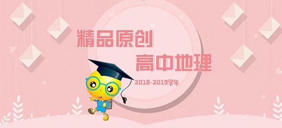 学科网精品原创资料2018-2019学年高中地理资料大全