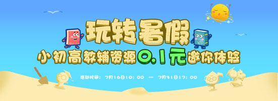 """学科网书城暑期""""0.1元""""活动专题"""