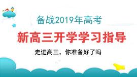 备战2019高考 新高三开学学习指导