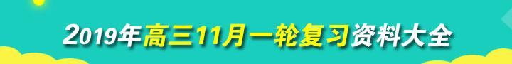 学科网2019届高三11月一轮复习资料大全