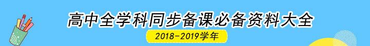 2018-2019學年高中全學科同步備課必備資料大全