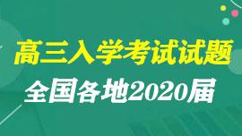 全国各地2020届高三入学考试试题