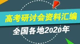 各地2020年高考研讨会资料汇编