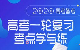 2020高考备考一輪複習考点学与练