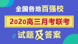 全國百強校2020屆高三月考聯考
