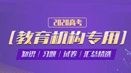 【教(jiao)育機構專用】2020年高考匯總精(jing)選