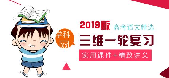 2019版高考语文精选三维一轮复习(实用课件+精致讲义)