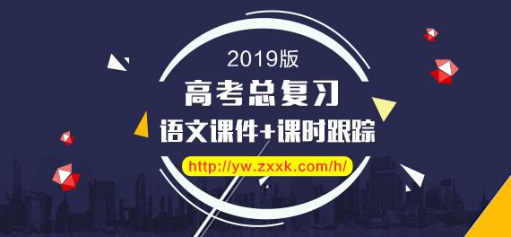 2019版高考总复习语文课件+课时跟踪