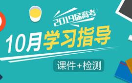 2019届高考地理学习指导 (10月)