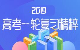 2019高考一轮复习精粹