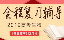2019高考生物全程复习辅导(12月)