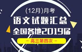 全国各地2019届高三第四次(12月)月考语文试题