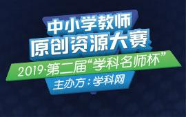 2019年中小學原創資源大賽