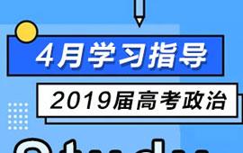 4月特辑:2019届高考政治4月学习指导
