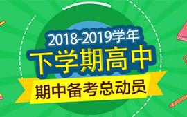 2018-2019学年下学期高中期中备考总动员